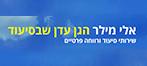 eli miler logo
